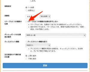 denpyo-kun-mng-add_order