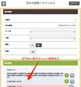 denpyo-kun-order-change3