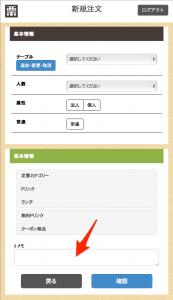 denpyo-kun-order-memo